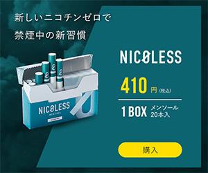 茶葉から生まれたニコチン0の次世代型タバコ、NICOLESS